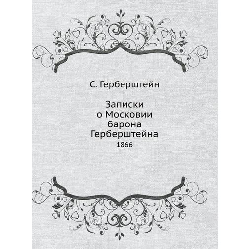 Записки о Московии барона Герберштейна 38734280