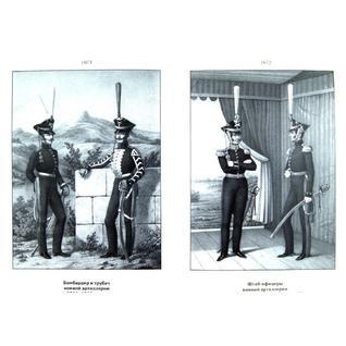 Историческое описание одежды и вооружения российских войск. Часть 10, 978-5-9950-0306-9, 97859950030