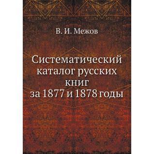 Систематический каталог русских книг за 1877 и 1878 годы
