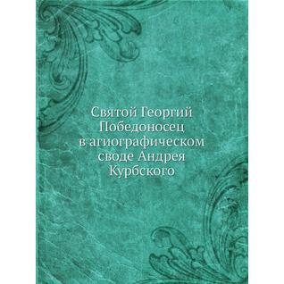 Святой Георгий Победоносец в агиографическом своде Андрея Курбского