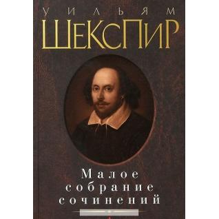 Уильям Шекспир. Книга Уильям Шекспир. Малое собрание сочинений, 978-5-389-01078-918+
