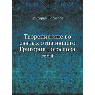 Творения иже во святых отца нашего Григория Богослова (ISBN 13: 978-5-458-23184-8)