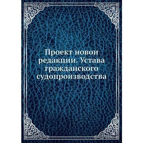 Проект новой редакции. Устава гражданского судопроизводства 38716438