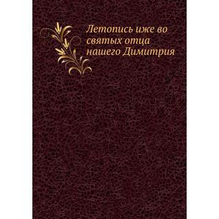 Летопись иже во святых отца нашего Димитрия