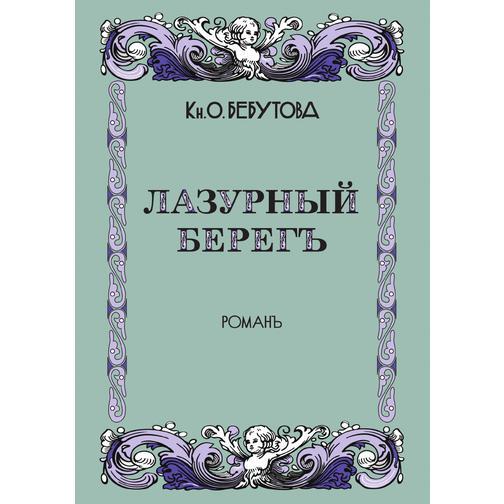 Лазурный берег (Издательство: 4tets Rare Books) 38732245