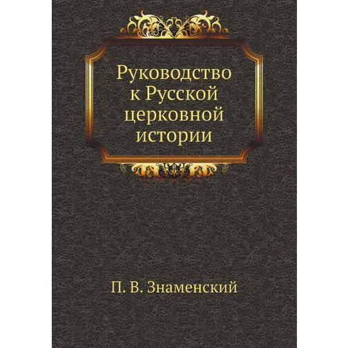 Руководство к Русской церковной истории 38716606