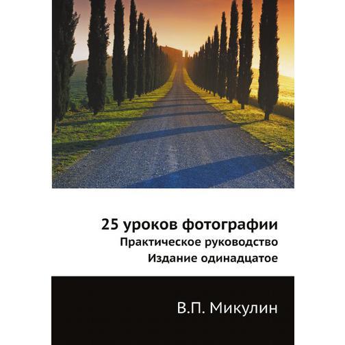 25 уроков фотографии 38716982