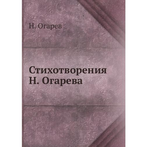 Стихотворения Н. Огарева 38716183