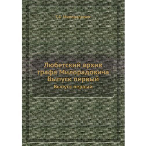 Любетский архив графа Милорадовича 38734389