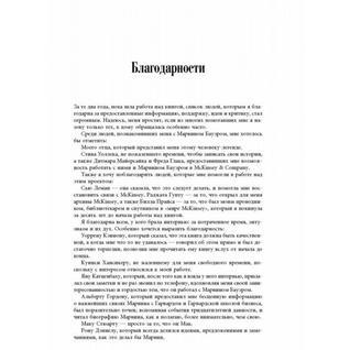 Элизабет Эдершайм. Книга Марвин Бауэр, основатель McKinsey Company. Стратегия, лидерство, 978-5-9614-5381-218+