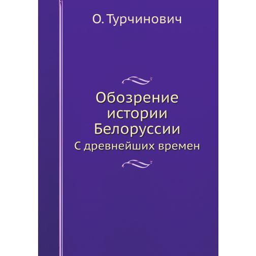 Обозрение истории Белоруссии 38716209