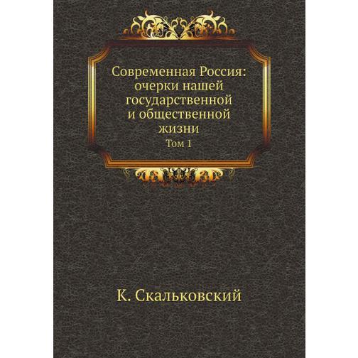 Современная Россия: очерки нашей государственной и общественной жизни 38716476