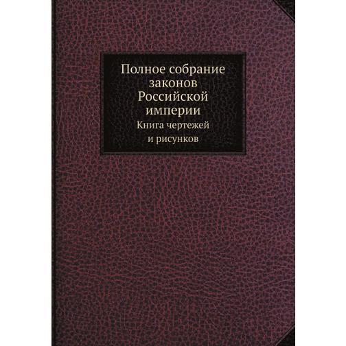 Полное собрание законов Российской империи (ISBN 13: 978-5-458-24729-0) 38716706