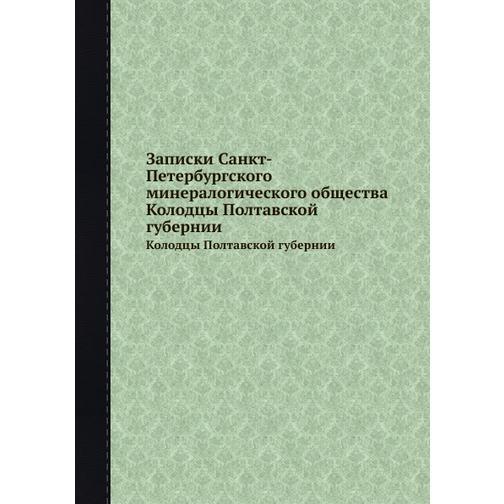 Записки Санкт-Петербургского минералогического общества 38734376