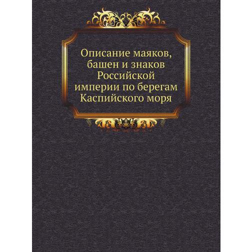 Описание маяков, башен и знаков Российской империи по берегам Каспийского моря 38716253