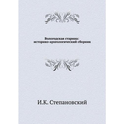 Вологодская старина: историко-археологический сборник 38716257