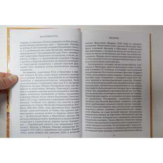 А. Н. Слядзь. Византия и Русь. Опыт военно-политического взаимодействия в Крыму и Приазовье (11 - начало 12 века),