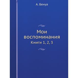 Мои воспоминания (ISBN 13: 978-5-517-95459-6)