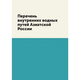 Перечень внутренних водных путей Азиатской России