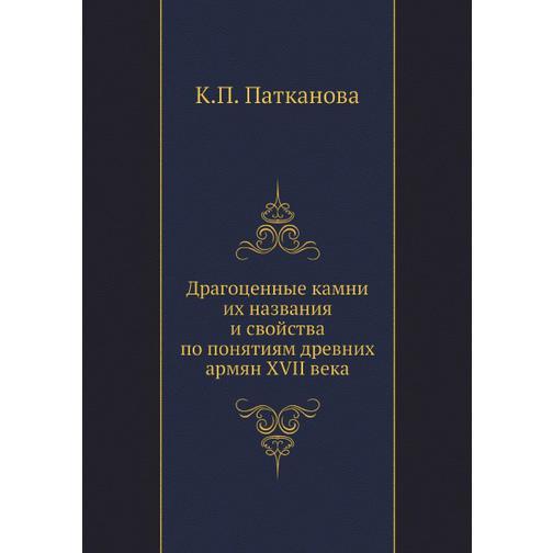 Драгоценные камни их названия и свойства по понятиям древних армян XVII века 38717366
