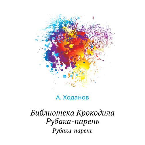 Библиотека Крокодила (Автор: А. Ходанов) 38734231