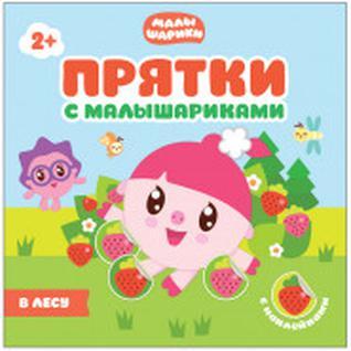 Книга Прятки с Малышариками. В лесу, МС10989