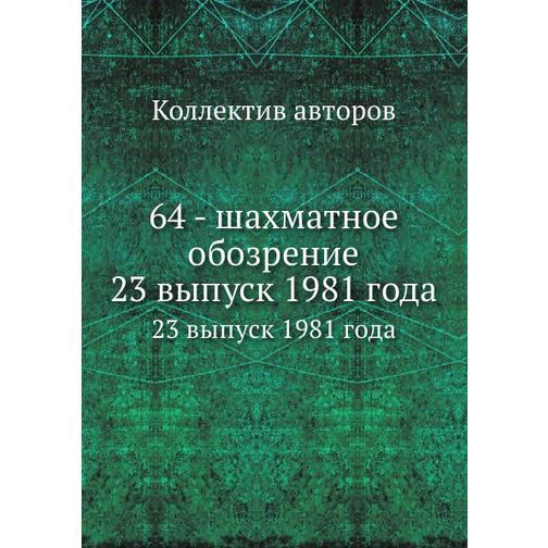 64 - шахматное обозрение (Издательство: ЁЁ Медиа. Журналы) 38734112