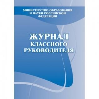 Журнал классный руководителя,А4,обл.офсет,7бц,блок писчая