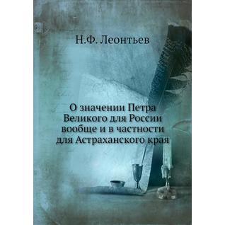 О значении Петра Великого для России вообще и в частности для Астраханского края