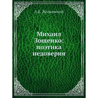 Михаил Зощенко: поэтика недоверия