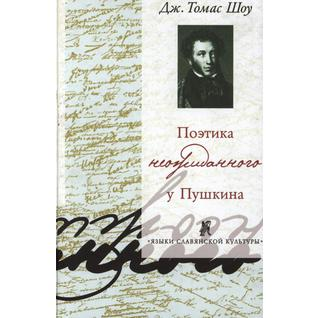 Поэтика неожиданного у Пушкина