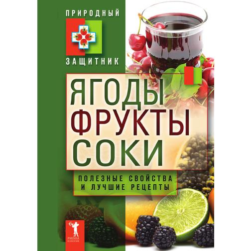 Ягоды, фрукты и соки. Полезные свойства и лучшие народные рецепты 38717312