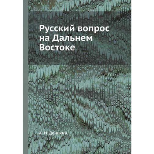 Русский вопрос на Дальнем Востоке (Издательство: ЁЁ Медиа) 38732680