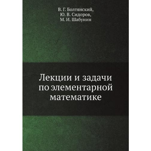 Лекции и задачи по элементарной математике 38717583