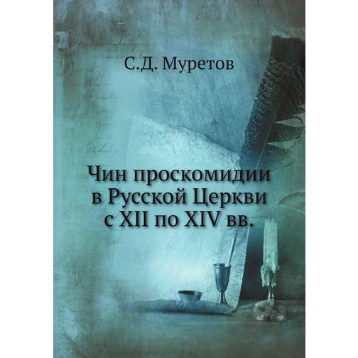 Чин проскомидии в Русской Церкви с XII по XIV вв. 38734515