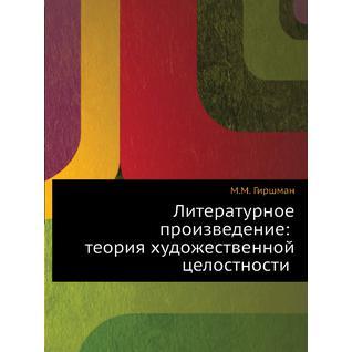 Литературное произведение: теория художественной целостности