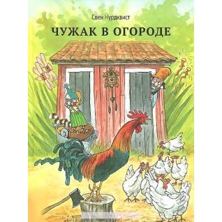 Нурдквист С.. Книга Нурдквист. Чужак в огороде, 978-5-906640-02-418+