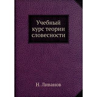Учебный курс теории словесности (ISBN 13: 978-5-458-24350-6)