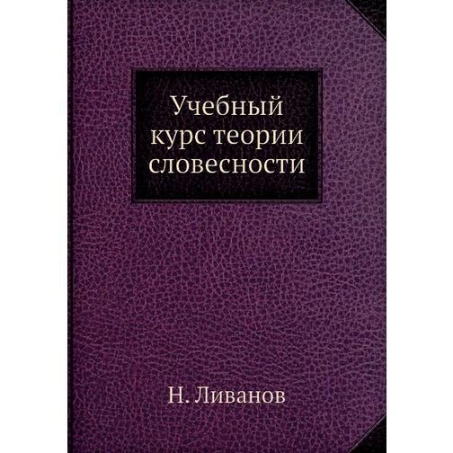 Учебный курс теории словесности (ISBN 13: 978-5-458-24350-6) 38716823