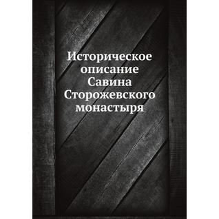 Историческое описание Савина Сторожевского монастыря