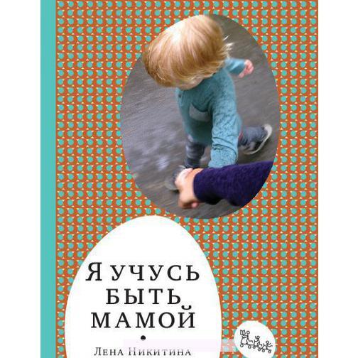 Лена Никитина. Я учусь быть мамой, 978-5-91759-425-5 4160675 5