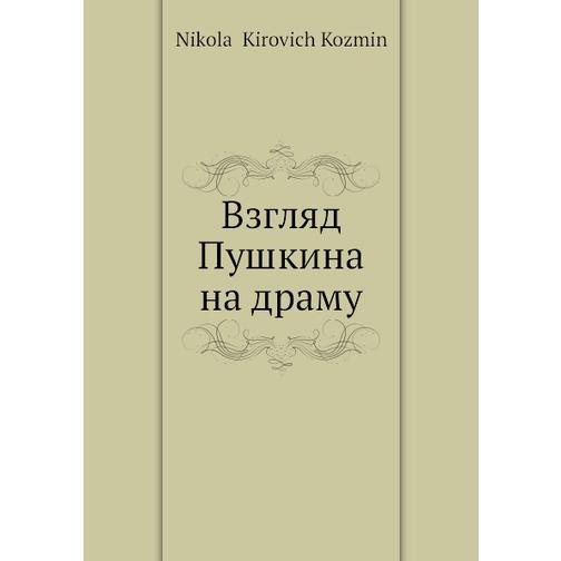 Взгляд Пушкина на драму 38716272