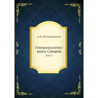 Генералиссимус князь Суворов (ISBN 13: 978-5-458-23032-2)