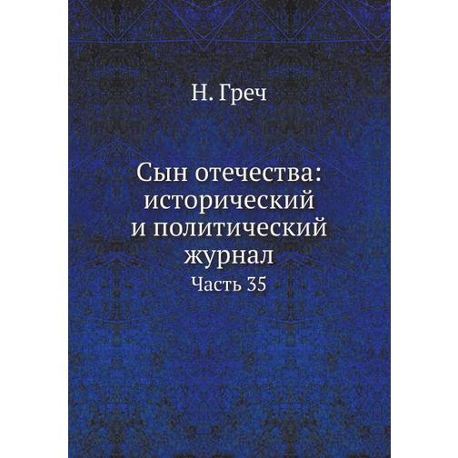 Сын отечества: исторический и политический журнал 38716424