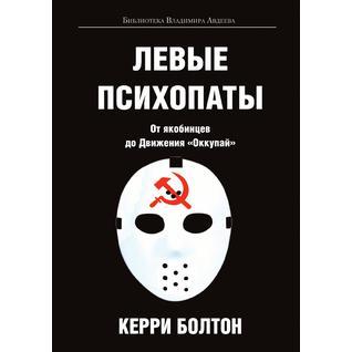 Левые психопаты