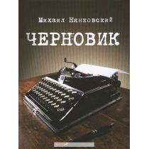 """Михаил Александрович Нянковски """"Нянковский. Черновик, 978-5-600-00853-3"""""""
