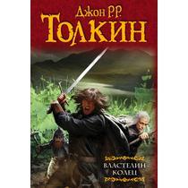 Джон Рональд Руэл Толкин. Толкин. Властелин Колец, 978-5-17-085132-4
