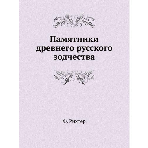 Памятники древнего русского зодчества (ISBN 13: 978-5-458-24138-0) 38716662