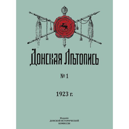 Донская Летопись. № 1 38732393