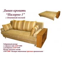 Палермо 1 диван